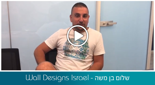 שלום בן משה - Wall Designs Israel