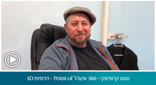 סטס קרופיצקי - Point of View 360 הדמיות 3D - ינואר 2020